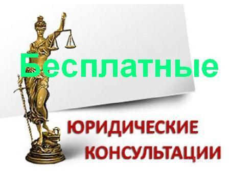 Юридические консультации в Челябинске